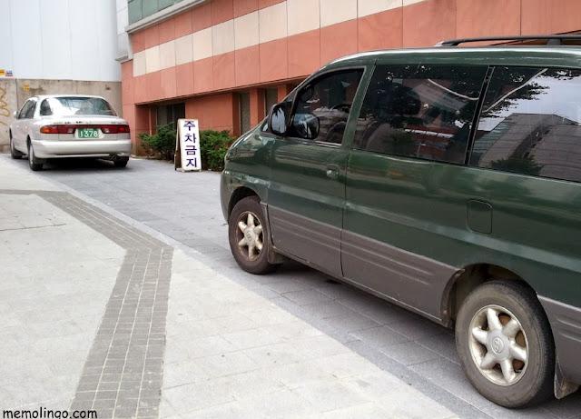 """Señal de """"Prohibido aparcar"""" en coreano"""