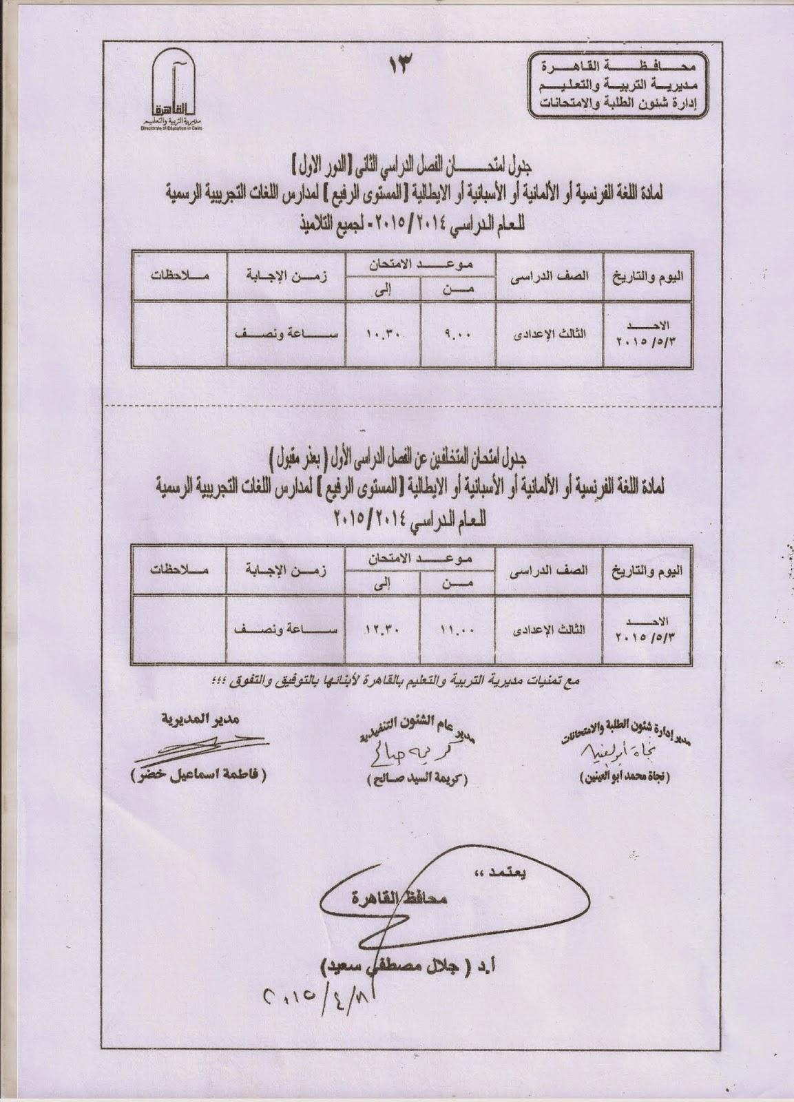 جداول امتحانات القاهرة المستوى الرفيع كل الفرق2015 أخر العام رفيع.jpg