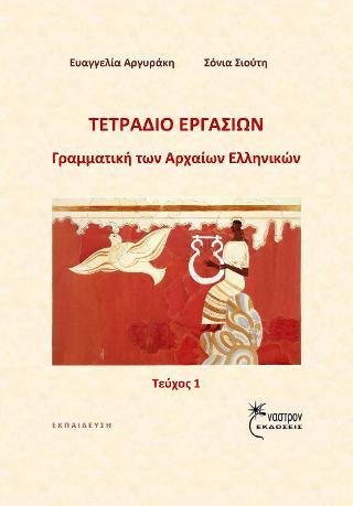 Ασκήσεις Γραμματικής αρχαίων ελληνικών