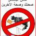 طرق التغلب علي التدخين