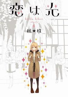 恋は光 第01-06巻