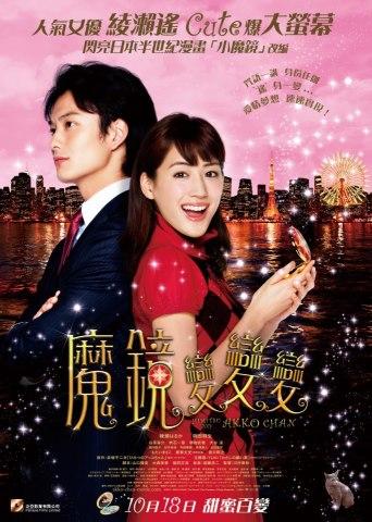 愛魔鏡變變變 (Akko Chan) poster