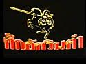 ผลการแข่งขันมวยไทย ศึกอัศวินดำ วันอาทิตย์ที่ 29 มกราคม 2555