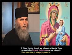 Συνεχίσουμε την πορεία διάδοσης της Παναγίας της Αρβανίτισσας στη Μνήμη του Γέροντα Νεκταρίου