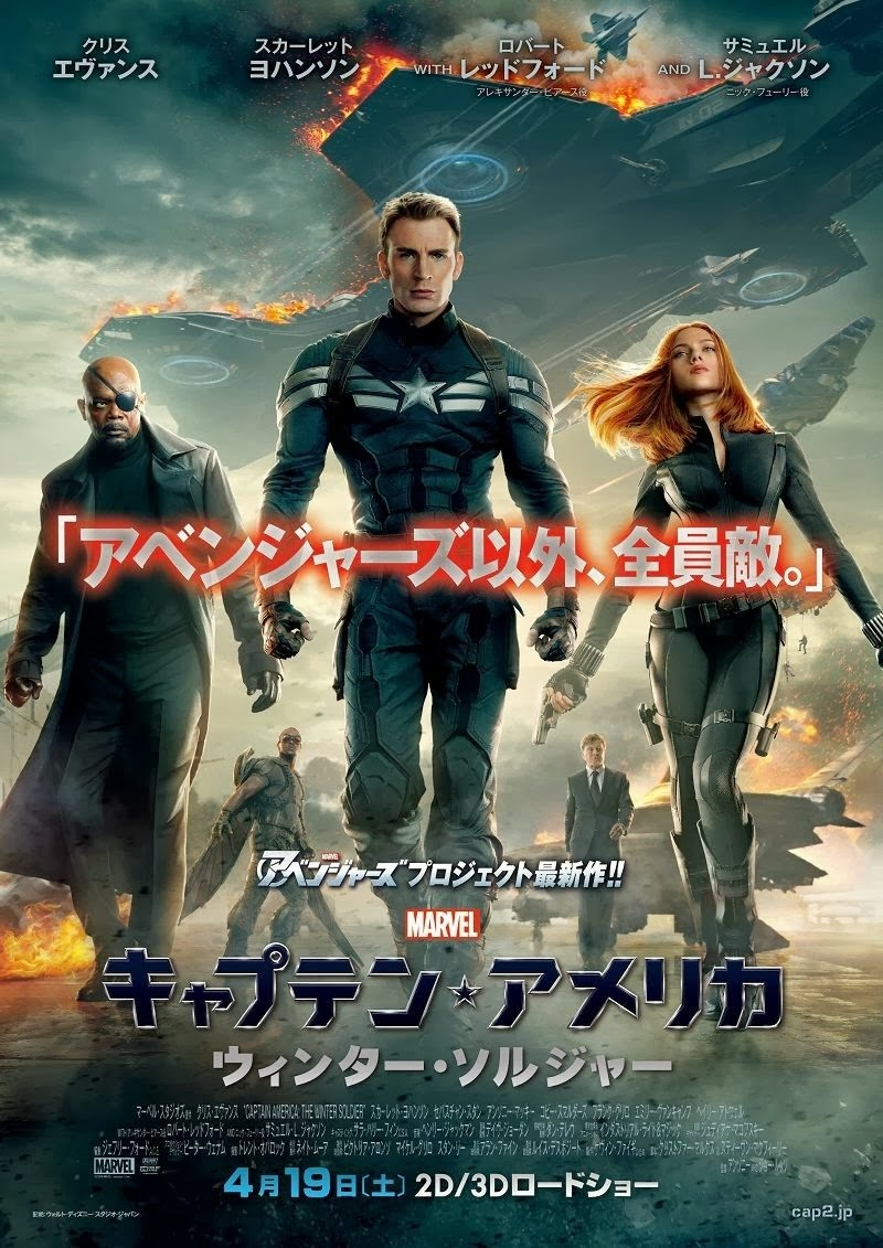 Captain America The Winter Soldier Final Japanese Theatrical One Sheet Movie Poster