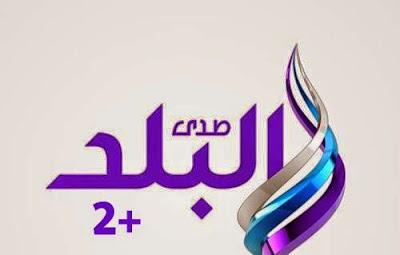 مشاهدة قناة صدي البلد +2 بث مباشر اون لاين.