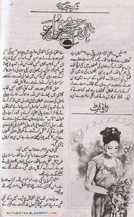 Haan Tum Mujhe Qubol Ho Urdu novel's sample page
