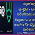 පැන්සල - සිංග්රීසි - සිංහලට පරිවර්තනය කරන මෘදුකාංගය නොමිලේ කෙළින්ම ඩවුන්ලෝඩ් කරගන්න. [ Free Direct Download Sinlish - Sinhala Converter. ]