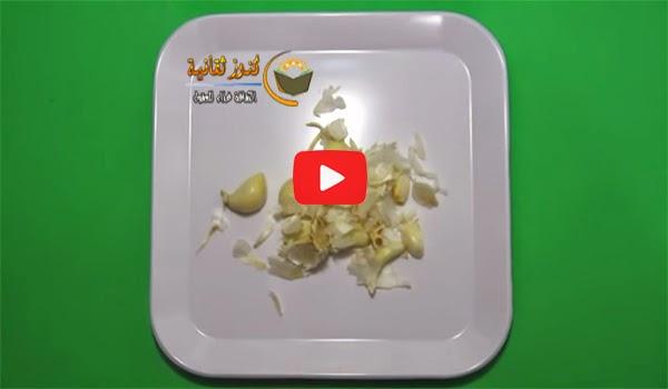 فيديو تقشير الثوم بطريقة سهلة وسريعة