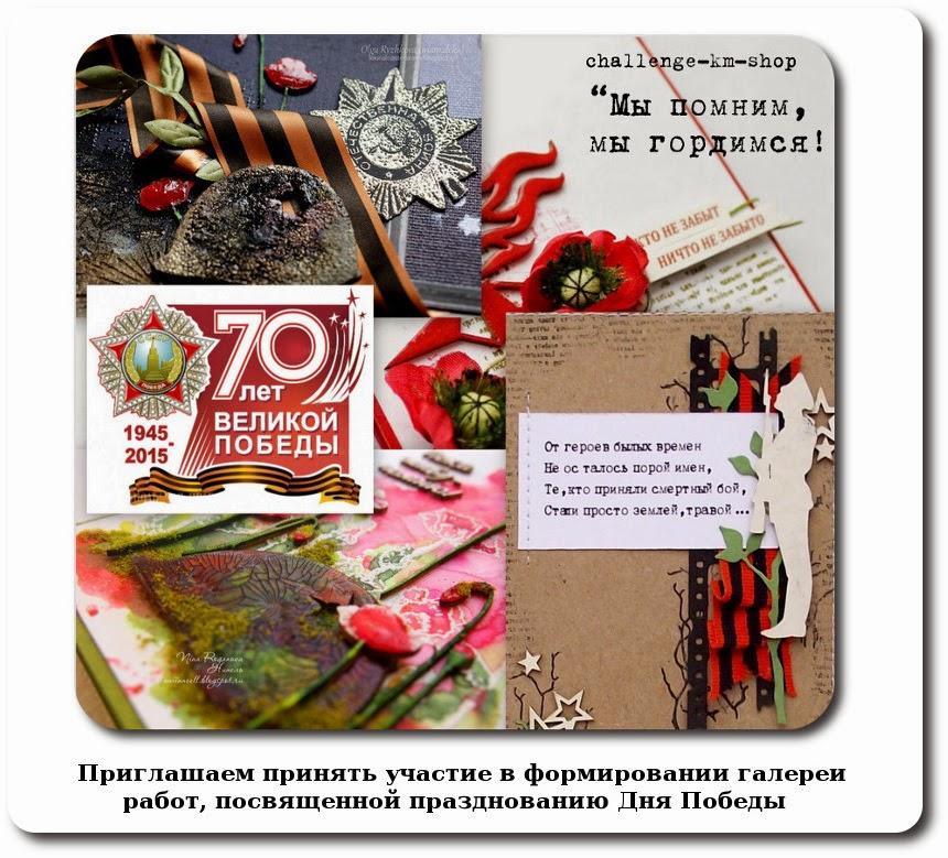 http://challenge-km-shop.blogspot.de/2015/04/blog-post_74.html#more