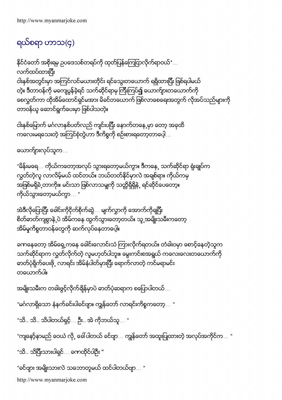 funny story part-4, myanmar joke
