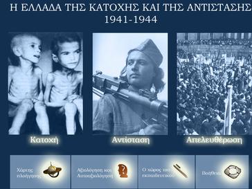 Η Ελλάδα της Κατοχής κα της Αντίστασης
