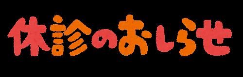 「休診のお知らせ」のイラスト文字(夏季・冬季)
