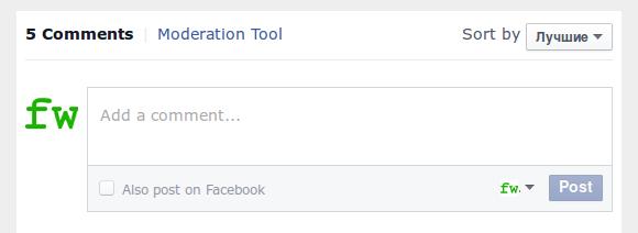 Модерация комментариев социального плагина Facebook