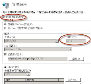 IIS 7.5 管理服務設置