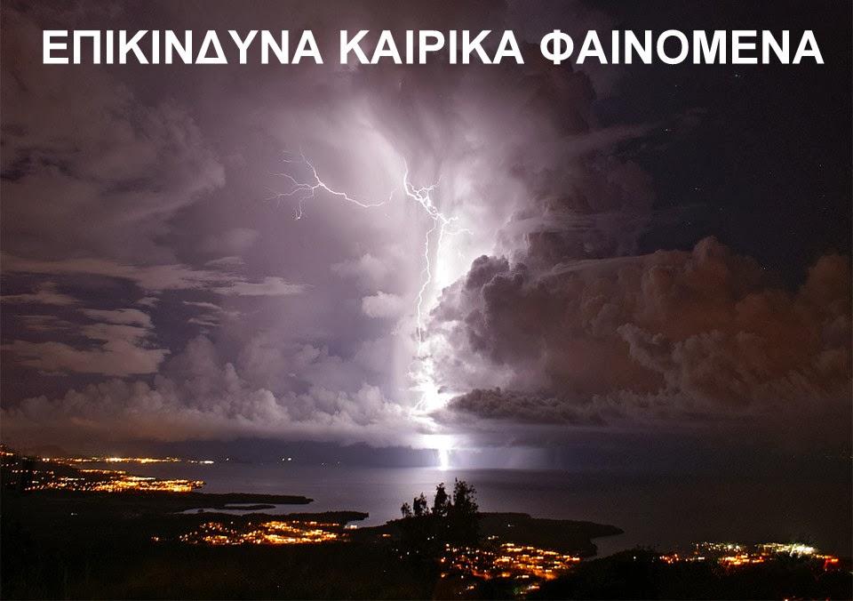 ΕΠΙΚΙΝΔΥΝΑ ΚΑΙΡΙΚΑ ΦΑΙΝΟΜΕΝΑ