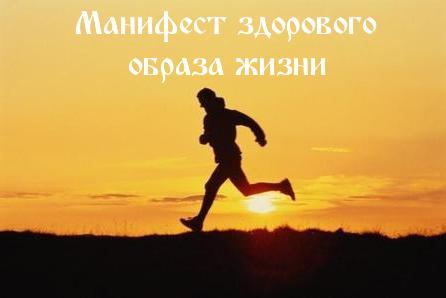 Манифест здорового образа жизни