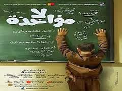 تحميل فيلم لا مؤاخذة 2014 - مشاهدة فيلم لا مؤاخذة 2014