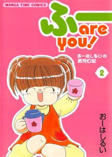 [おーはしるい] ふー are you! 第02巻