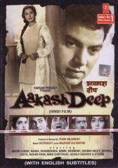 Aakash Deep (1965) - Hindi Movie