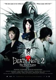 descargar Death Note 2: The Last Name – DVDRIP SUBTITULADA