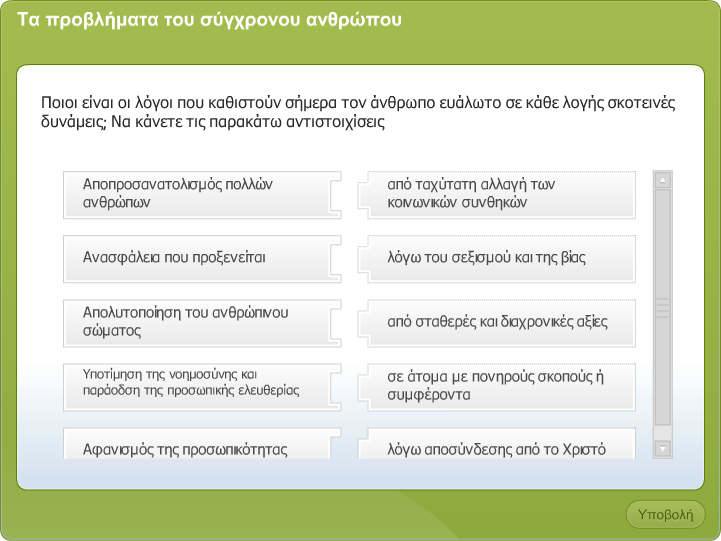 http://ebooks.edu.gr/modules/ebook/show.php/DSGL-A106/116/901,3361/Extras/Html/kef4_en36_oi_logoi_tis_allotriwsis_tou_anthrwpou_quiz_popup.htm