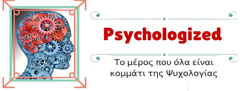 Psychologized - Το μέρος που όλα είναι κομμάτι της Ψυχολογίας