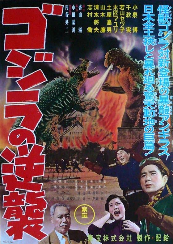 http://fr.wikipedia.org/wiki/Le_Retour_de_Godzilla_(film,_1955)