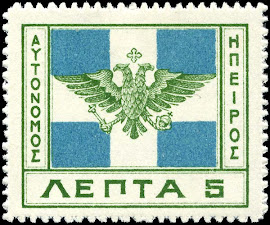 Επέτειος της ανακήρυξης της Αυτονομίας της Βορείου Ηπείρου