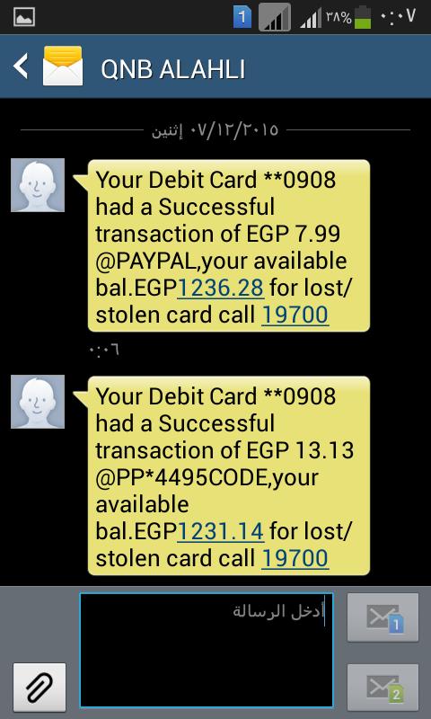 بنك QNB ALAHLI, بطاقة فيزا إلكترون, بطاقة فيزا ديبت كلاسيك, سحب الأموال من الباى بال
