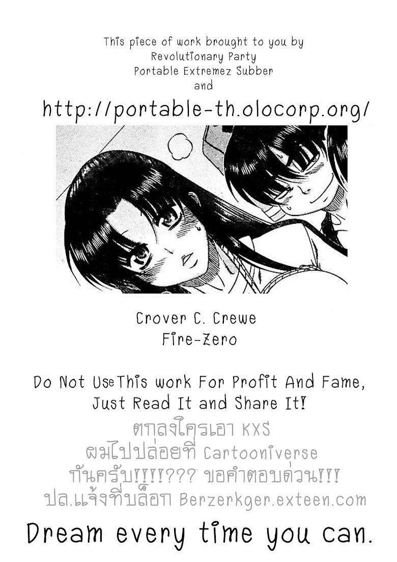 Nana to Kaoru 8 - หน้า 24