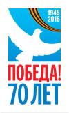 официальный сайт празднования 70-летия Победы