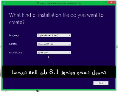 تحميل النسخة الأصلية للويندوز 8.1 باللغة التي تريدها