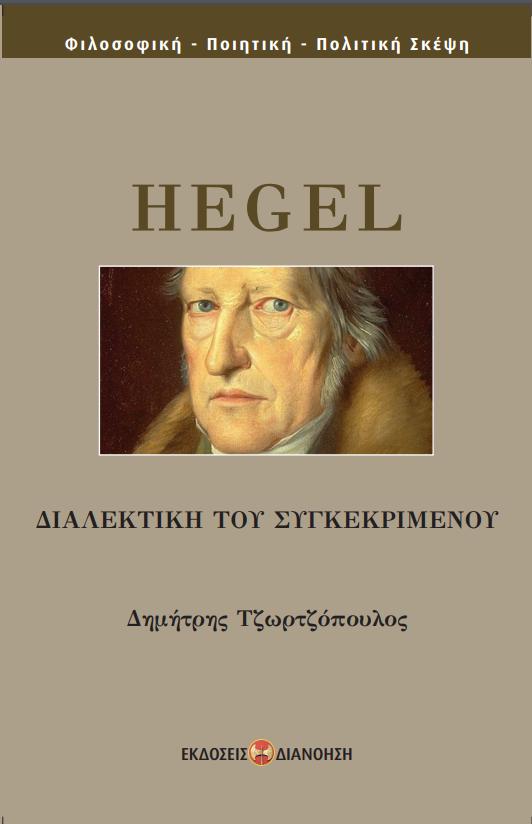 HEGEL: Διαλεκτική του Συγκεκριμένου