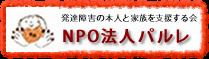 NPO法人パルレ バナー