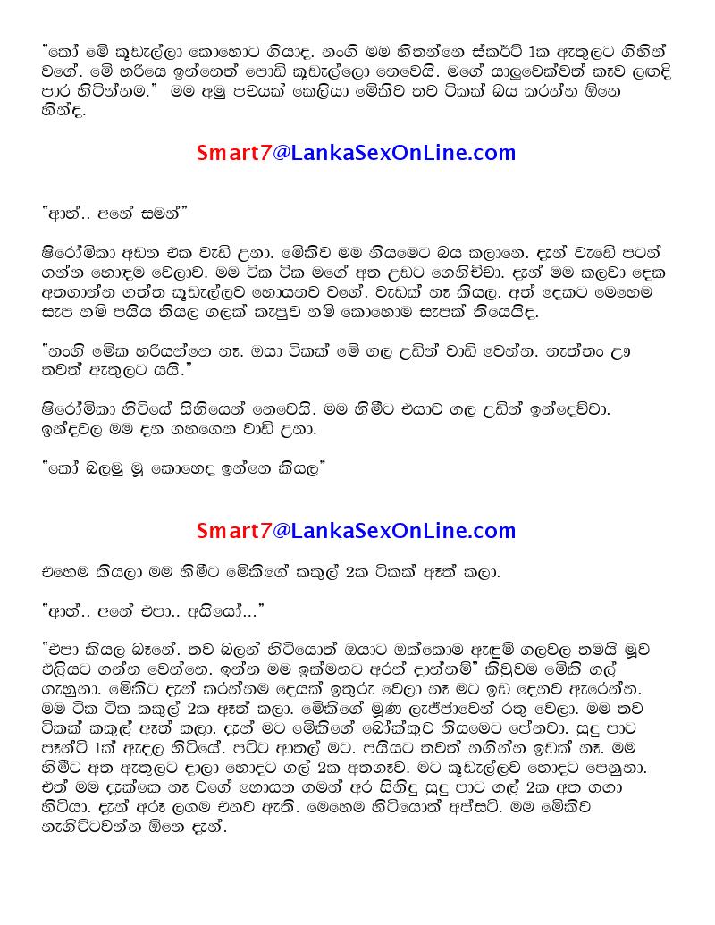 Sinhala wela katha shiromika with three weel ayya