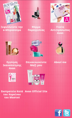 avon android application