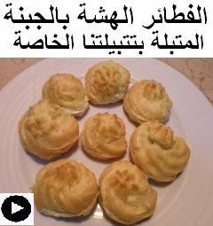 فيديو الفطائر الهشة المصنوعة من عجينة بلح الشام