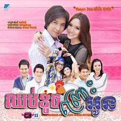 [ Movies ] Chhup Khoch Pruos Oun - Khmer Movies, Thai - Khmer, Series Movies