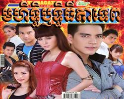 [ Movies ] Mo Het Thi Rith Thyda Tep - Khmer Movies, Thai - Khmer, Series Movies