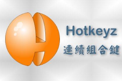 使用 Hotkeyz 設定連續組合鍵__Windows 8 睡眠模式快速鍵