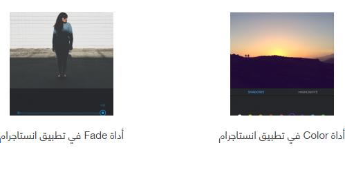 اداتين جديدتين في تطبيق انستقرام للتعديل على الصور