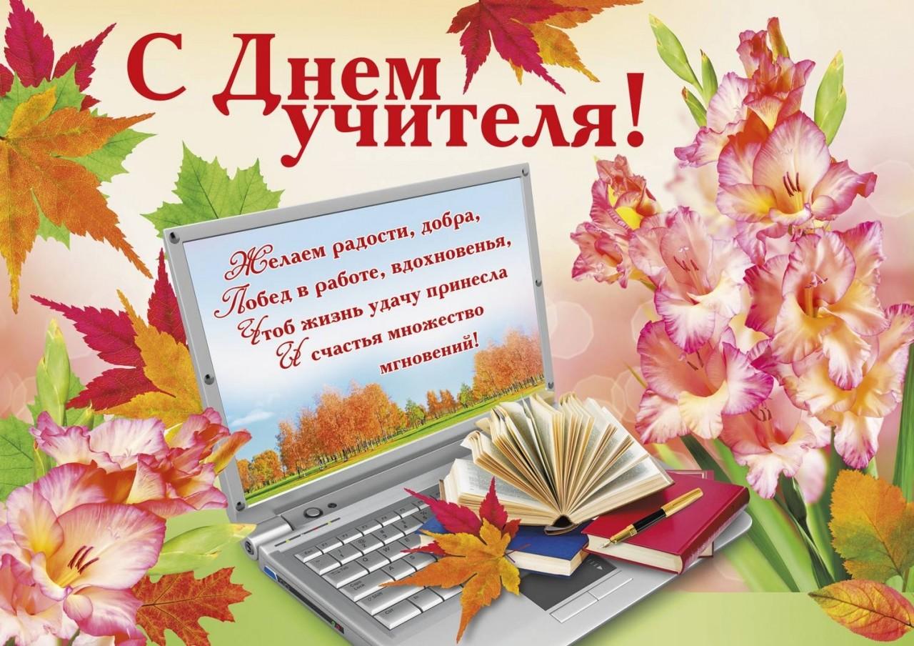 С праздником, дорогие наши учителя!
