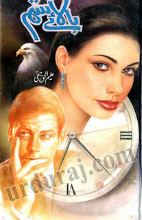 Bala e Sitam By Aleem Ul Haq Haqi pdf