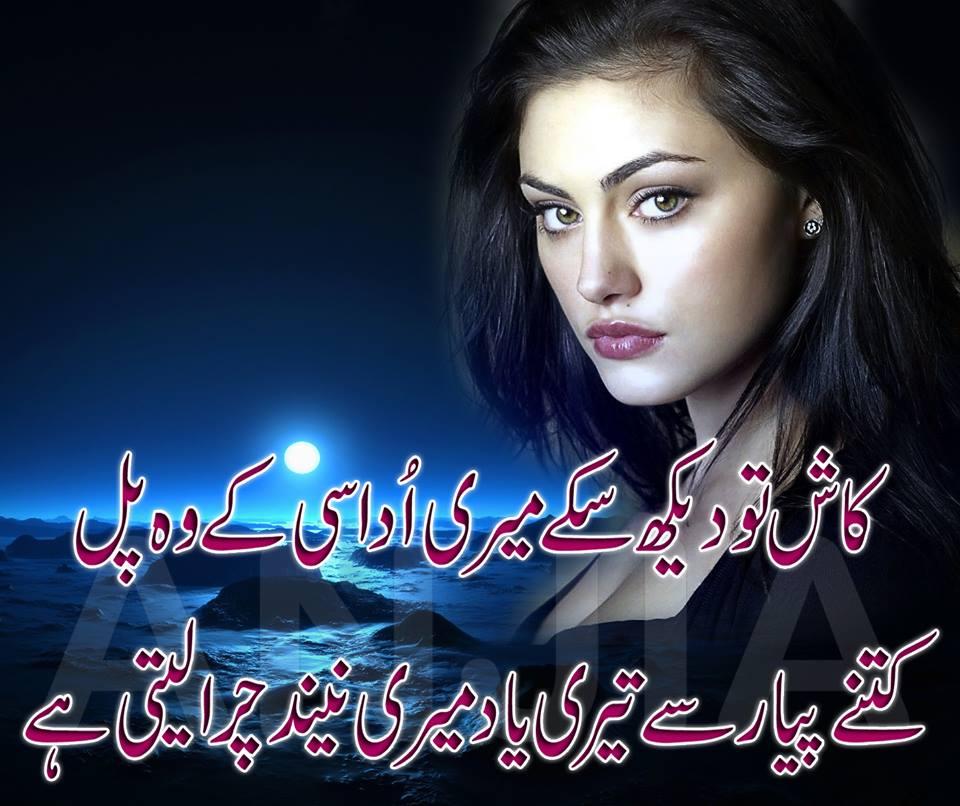 All Time Thing: Sad Romantic Poetry in Urdu
