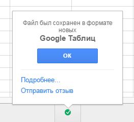 Файл был сохранен в формате новых Google Таблиц