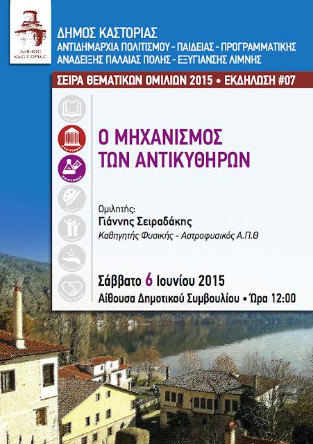 """Αντιδημαρχία Πολιτισμού Καστοριάς: Εκδήλωση για τον """"Μηχανισμό των Αντικυθήρων"""""""