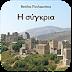 Η σύγκρια, Βασίλης Πουλημενάκος (Android Book by Automon)