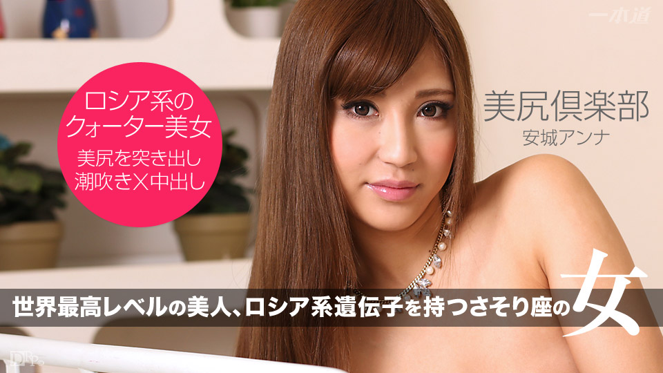[Jav Uncensored] 070415 109 Anna Anjyo