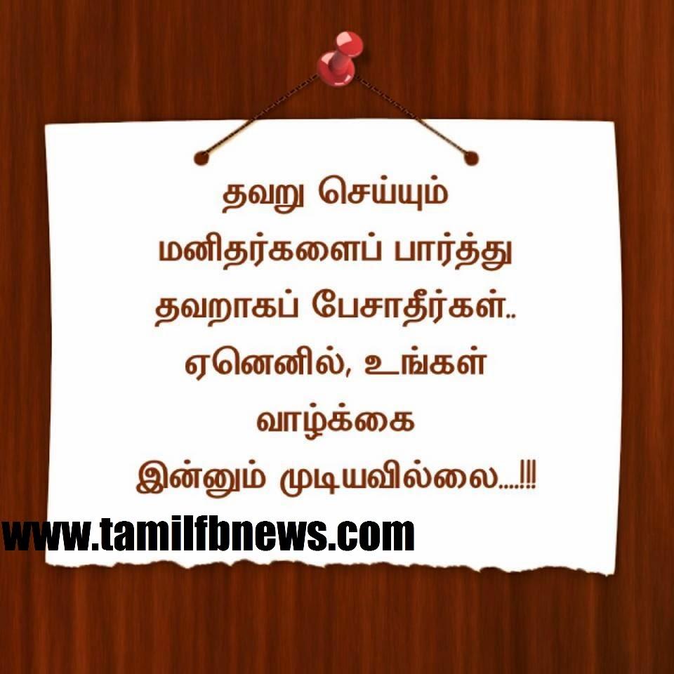 Mistake - Tamil Kavithai Photos